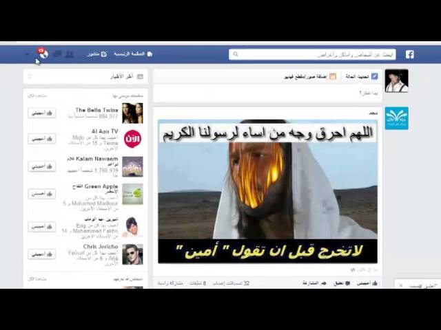 كيفية تحويل لغة الفيس بوك من العربي الى الانجليزي Youtube