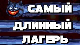 САМЫЙ ДЛИННЫЙ ЛАГЕРЬ! / Daycare CAMPING / РОБЛОКС / ROBLOX