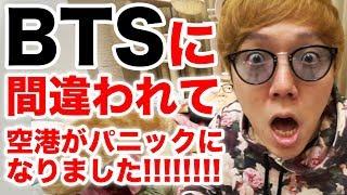 BTSに間違われて空港がパニックになりました…【ヒカキンTV】