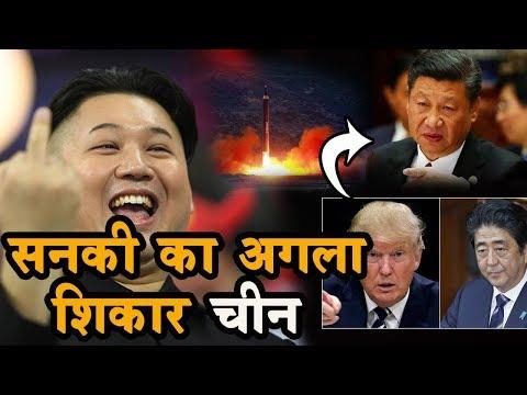Kimjong की सनक का अगला शिकार China, America-Japan के साथ चीन के छूटे पसीने