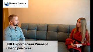 ЖК Пироговская Ривьера. Обзор ремонта
