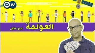 العولمة: الجزء الأول - الحلقة 41 من Crash Course بالعربي
