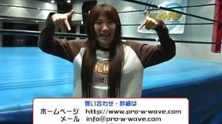 「プロレスリングWAVE」新人募集!!!! 春日萌花版 春日萌花 動画 29