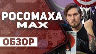 Marvel Comics: Росомаха MAX | Обзор Комикса