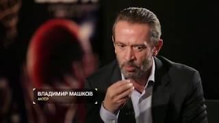 """Машков: """"Движение вверх"""" - история людей с их жизнями и трагедиями"""