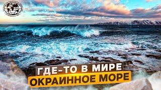 Где-то в мире. Окраинное море | @Русское географическое общество