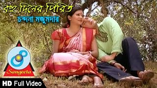 Bohu Diner Pirit - Chondona Mazumder - Full Video Song