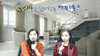 케마토크1회방송(부동산…