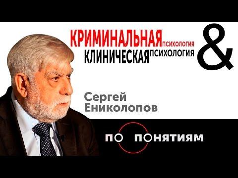 Криминальная психология & Клиническая психология По понятиям Сергей Ениколопов