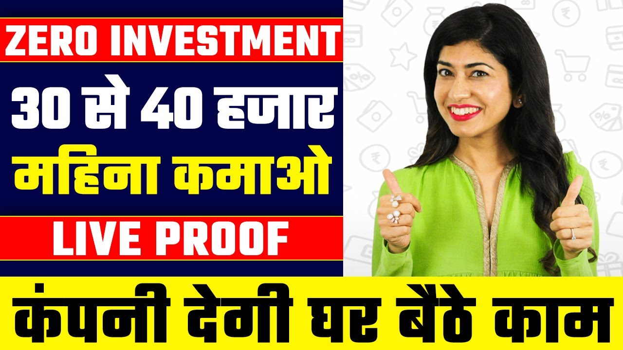 कंपनी देगी घर बैठे काम 🔥🔥 | Without Investment Business Ideas | Affiliate marketing for beginners