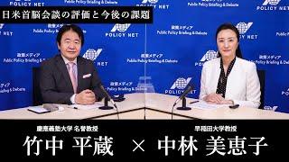 【第11回】日米首脳会談の評価と今後の課題(中林美恵子 × 竹中平蔵)