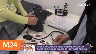 Смотреть видео Российские пенсионеры заплатили около миллиарда рублей лжемедикам - Москва 24 онлайн