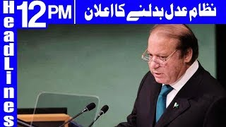 Announcement Of Changing The System Of Justice - Headlines 12PM - 15 March 2018 | Dunya News