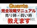 【QNTU】必見!Quanta(クオンタ)完全攻略マニュアル これを見ればQuantaの全てがわかる。