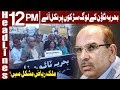 Bahria Town Employees Protest Over Non-Payment of Salaries | Headlines 12 PM|8 December|Express News