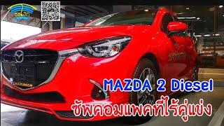 วิจารณ์ MAZDA 2 Diesel 1.5 D High Plus มาสด้า 2 ดีเซล เก๋งซับคอมแพคที่ไร้คู่แข่ง