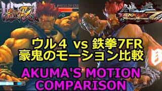 Akuma's motion Comparison, USF4 - Tekken7FR ウル4 - 鉄拳7 FR, 豪鬼 ...