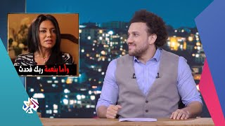 🙄 جو شو: رانيا يوسف أكيد مش قصدها حاجة وحشة
