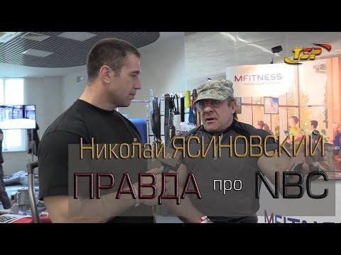 ЯСИНОВСКИЙ ушёл в NBC?  #САМСОН45 - возрождение бодибилдинга в России!?