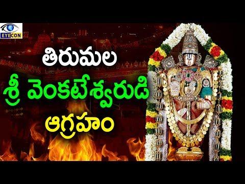 తిరుమల  శ్రీ వెంకటేశ్వరుడి   ఆగ్రహం || Tirumala Venkateswara Swamy Aagraham