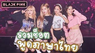 เก็บตกสาวๆ BLACKPINK พูดภาษาไทยในคอนเสิร์ต Encore 🍊ส้ม มารี 🍊