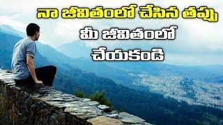 నేను చేసిన తప్పు మీరు చేయకండి || Telugu Motivational Videos || Volga Devotional