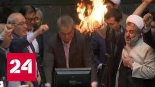 Смотреть видео В парламенте Ирана сожгли американский флаг - Россия 24 онлайн