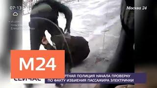 Смотреть видео Транспортная полиция начала проверку по факту избиения пассажира электрички - Москва 24 онлайн