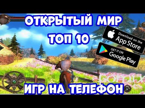 Топ 10 игр с ОТКРЫТЫМ МИРОМ на телефон (Android Ios)