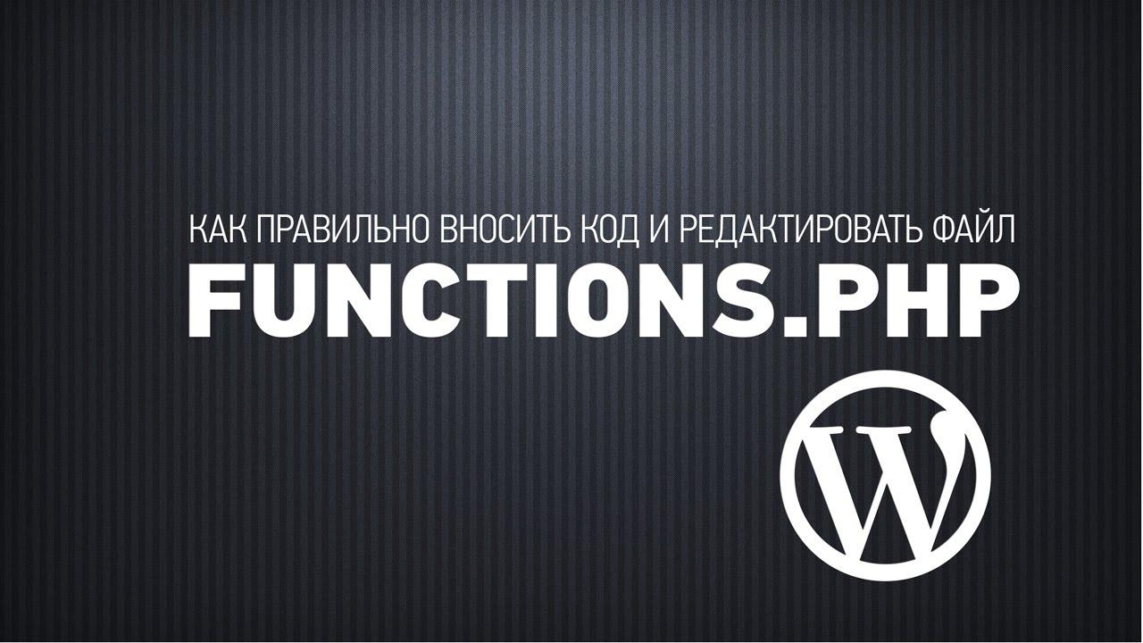 Удобный способ добавления кода через пустой плагин • 1 • Финты WordPress