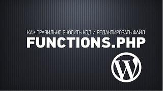 Как правильно добавлять код в functions.php. WordPress