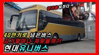 40만km 탄 버스는 감가를 얼마쳐맞을까? 현대자동차 …