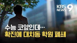 서울 강남 대형 입시학원 확진자 발생, 학원 폐쇄…강서…