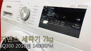 지멘스 7kg 세탁기 iq300 1400rpm siem…