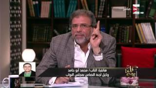 كل يوم- محمد أبو حامد لـ خالد يوسف: مش لازم نتاجر بمشاكل الناس .. وخالد يرد