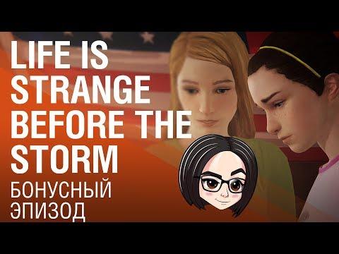 Life is Strange Before the Storm | Бонусный эпизод thumbnail