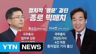 [뉴스앤이슈] '정치 1번지 종로' 이낙연-황교안 본격…