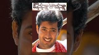 Avunanna Kadanna Full  Telugu Movie | Uday Kiran | Sada | TeluguOne
