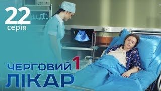 Черговий лікар. Серія 22. Дежурный врач. Серия 22.