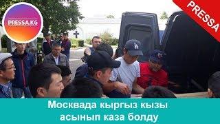 Москвада кыргыз кызы асынып каза болду l Pressa.kg Акыркы кабарлар