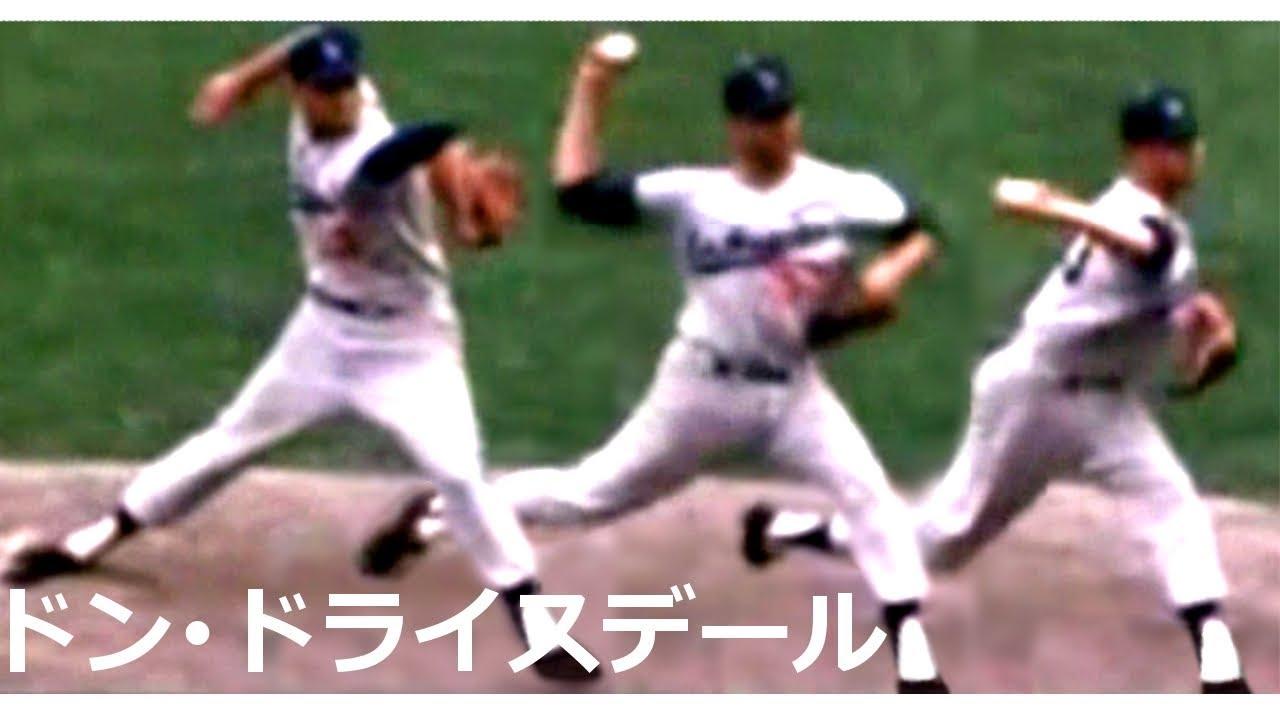 ドン・ドライスデール 腰,肩を落とす滑らかな横回転 Pitching ...