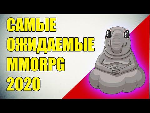 Я ЖДУ ЭТИ MMORPG! (Самые ожидаемые мморпг 2020 года)