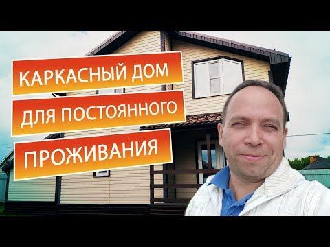 Обзор двухэтажного каркасного дома для постоянного проживания от компании «Русдом»