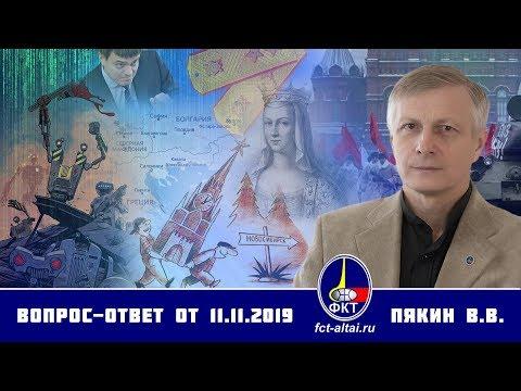Валерий Пякин. Вопрос-Ответ от 11 ноября 2019 г.