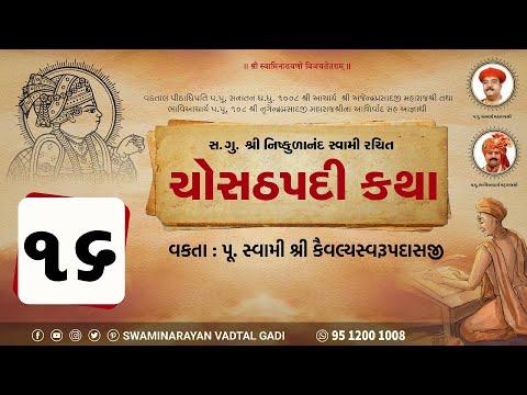 ચોસઠપદી કથા ।। Chosathpadi Katha    Part - 16    Swaminarayan Vadtal Gadi    2021