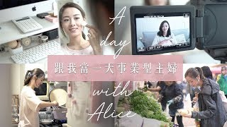 Alicehaha X Clinique 。One day with Alice! 跟我當一天事業型主婦! thumbnail