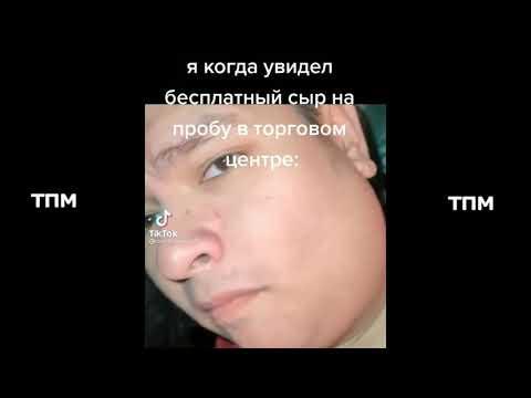 тик ток подборка мемов (87)