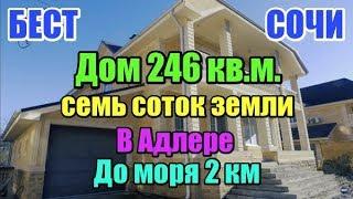 Недвижимость Сочи: Дом 246 кв.м. Два этажа. Подвал. Гараж. Закрытая охраняемая территория.