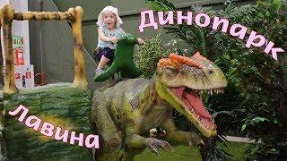 Динопарк Лавина (на песню Дино-Динозавры), лето 2018 г.