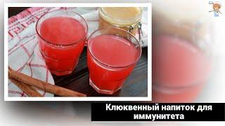 Напиток из клюквы для иммунитета